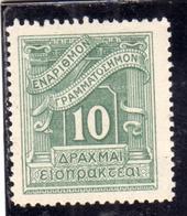 GREECE GRECIA HELLAS 1930 POSTAGE DUE TASSE SEGNATASSE TAXE DRACMAS 10d MNH - Segnatasse