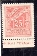 GREECE GRECIA HELLAS 1930 POSTAGE DUE TASSE SEGNATASSE TAXE DRACMAS 25d MNH - Segnatasse