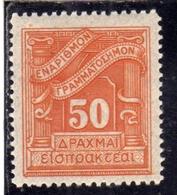 GREECE GRECIA HELLAS 1930 POSTAGE DUE TASSE SEGNATASSE TAXE DRACMAS 50d MNH - Segnatasse