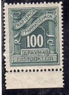 GREECE GRECIA HELLAS 1930 POSTAGE DUE TASSE SEGNATASSE TAXE DRACMAS 100d MNH - Segnatasse