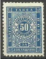 Bulgaria - 1887 Postage Due 50st MH *   SG D53 Sc J9 - Postage Due