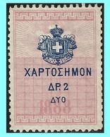 REVENUE- GREECE- GRECE - HELLAS 1888: 2drx  From Set Used - Fiscale Zegels