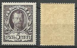 RUSSLAND RUSSIA 1913 Michel 98 MNH - 1857-1916 Empire