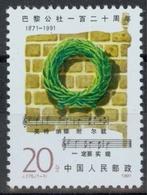 China MiNr. 2351 **, 120. Jahrestag Der Errichtung Der Pariser Kommune - 1949 - ... Volksrepublik