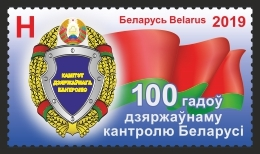 Belarus. 2019  100 Years Of State Control Of Belarus. - Belarus