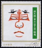 Japan Personalized Stamp, Kabuki Origami Crane Turtle (jpu8606) Used - 1989-... Empereur Akihito (Ere Heisei)