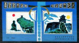 4914 - VR CHINA - 1984/96 Vignettenblock ** - 1949 - ... Volksrepublik