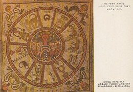 THE SUN IN ITS CHARIOT WITH FOUR HORSES - YEAR ? - Israel
