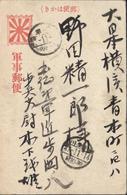CP En Franchise Militaire FM Caractères Japonais Japon CAD 7 11 14 Guerre 14 - Lettres & Documents