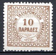 Ile De CRETE - (Bureau Anglais D'HERAKLION) - 1898-99 - N° 3 - 10 P. Brun - Kreta