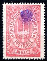 Ile De CRETE - (Bureau Russe De RETHYMNO) - 1899 - N° 41 - 2 M.. Rose - Kreta