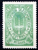 Ile De CRETE - (Bureau Russe De RETHYMNO) - 1899 - N° 40 - 2 M.. Vert - Kreta