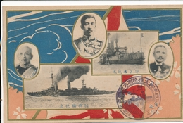 Russian Russo Japanese War 1905 WARSHIP Marshal Emperor-  Pc Cpa Embossed - Tokio