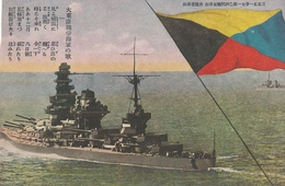 Japanese Russian Russo War 1905 WARSHIP  Pc Cpa - Other