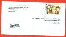 Kazakhstan 2018. Registered Envelope Passed The Mail. - Kazakhstan