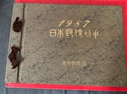 ALBUM SUPER RARE INTROUVABLE DU JAPON NIPPON 1987 ANNEE COMPLETE NEUF VOIR SCAN - Collections (en Albums)