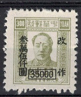 Liberated Area, North East China 1949, Chairman Mao **, MNH, Overprint / Surcharge - North-Eastern 1946-48