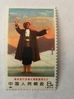 CHINA STAMP 1970. - 1949 - ... Volksrepublik