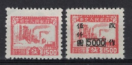 Liberated Area, North East China 1949, Factory **, MNH, Overprint / Surcharge - North-Eastern 1946-48