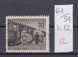 54K61 / K12 Bulgaria 1941 Michel Nr. 12 - TRAIN Bahnpostwagen ,  Darstellungen Aus Dem Paketpostdienst ** MNH - Trains