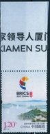 China MiNr. 4927 II ** Konferenz Der BRICS-Staaten - 1949 - ... Volksrepublik
