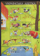 UKRAINE, 2019, MNH,UKRAINIAN ALPHABET, ANIMALS, BIRDS, FISH, MICE, CATS, FOXES, RHINOS,   SHEETLET - Fishes