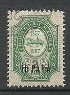 RUSSLAND RUSSIA 1909 Levant Levante Ottoman Empire Turkey Michel 31 O - Levant