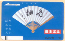 Japan Balken Telefonkarte * 110-6936 * Japan Front Bar Phonecard - Japan
