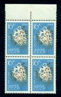 1964 Flax,linseed,Flachs/Linum Usitatissimum,Russia,2928 A,MNH/x4 - Pflanzen Und Botanik