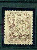Deutsches Reich, Pleskau Nr. 12 B Y Falz * - Besetzungen 1938-45