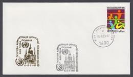 UNO Wien-UN Vienna - Beleg 1993 - MiNr. 46 - Gold-Sonderstempel - Briefmarkenausstellung 93, Kiew - UNO