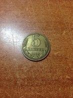 USSR 5 Penny (copeec) 1986 - Russia