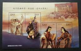 Taiwan Regional Opera Series Puppet 2008 (ms) MNH - 1945-... República De China