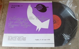 Vinyl Records Stereo 33rpm LP Sofia International Competition OPERA Dimitrova Raykov Knodt Tomova-Sintova Blancas 1970 - Vinyl Records