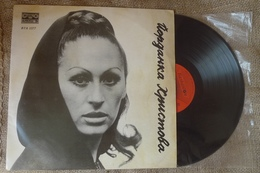 Vinyl Records Stereo 33rpm LP Jordanka Hristova Bulgaria Balkanton - Unclassified
