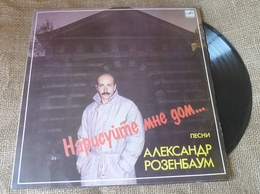 Vinyl Records Stereo 33rpm LP Draw Me A House By Alexander Rosenbaum Melodiya Melodia 1987 Riga - Vinyl Records