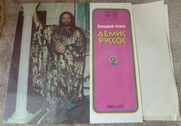 Vinyl Records Stereo 33rpm LP Big Success By Demis Roussos Philips Melodiya - Vinyl Records