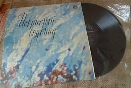 Vinyl Records Stereo 33rpm LP Sparkling Waterfall Melodiya Melodia - Vinyl Records