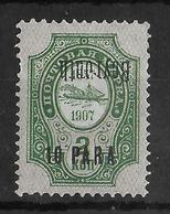 "E11 - LEBANON RUSSIA LEVANT 1909-1910 Mint LH ""Beyrouth"" 10 Pa On 2 K SG #146a Inverted Overprint Error - Scarce - Lebanon"