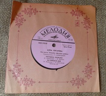 Vinyl Records Stereo 33 Rpm Melodija Soviet Riga Melodiya Alla PUGACHOVA Pougachova Pugacheva - Unclassified
