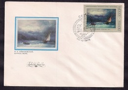 Russie - 1974 - FDC - Peintres Russes Aivazovski - Mer Agitée - Altri