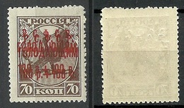 RUSSLAND RUSSIA 1922 Michel 169 B Double OPT ERROR Variety MNH - Unused Stamps