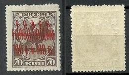 RUSSLAND RUSSIA 1922 Michel 169 B Double OPT ERROR Variety MNH - 1917-1923 Republic & Soviet Republic