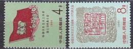 1960, China,, Stamp, - Neufs