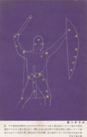 Constellation Orion Stars Astronomy, C1920s/30s Vintage Japanese Postcard - Astronomy