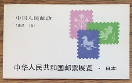 China 1981, J63 Stamp Exhibition In Japan, Booklet - 1949 - ... Volksrepubliek