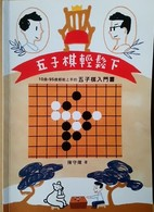 Chinese Renju Book With Author's Signature Chess Five In A  Row Gomoku Game - Books, Magazines, Comics