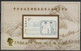 China MiNr. Bl. 94 I **, 5. Kongreß Des Chines. Philatelistenverbandes, Peking - 1949 - ... Volksrepublik