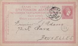 Entier  Postal Stationery - Grèce - 1896 - Postal Stationery