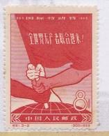 1959, China, Labor Day, Net Stamp - 1949 - ... Volksrepublik